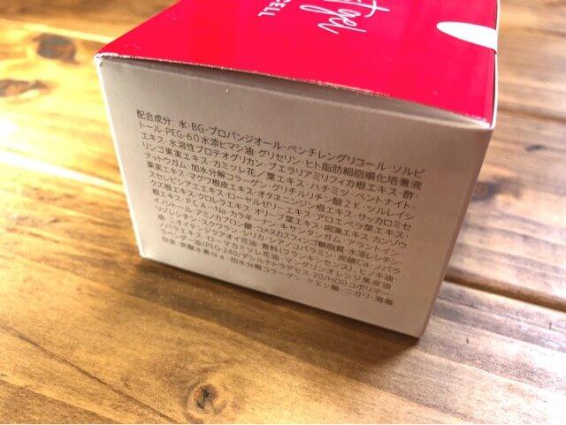 箱の裏面のジェイセルファーストジェルの全成分