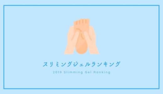 【2020年】スリミングジェルおすすめランキング|マッサージでむくみスッキリ!