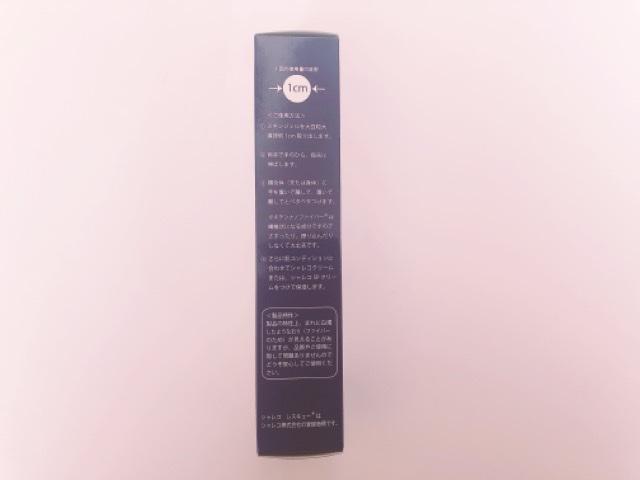 レスキュースキンジェルの箱の横には使用目安量