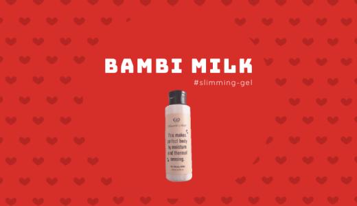 バンビミルクは本当に効果ある?実際に使ってみた感想と口コミ!