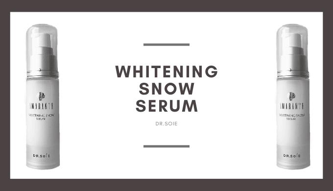 ホワイトニングスノーセラムの口コミ