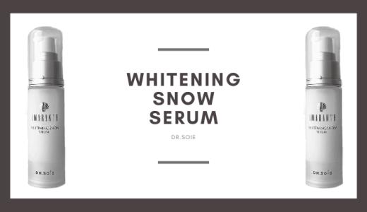 薬用美白美容液ホワイトニングスノーセラムを使ってみたリアルな感想