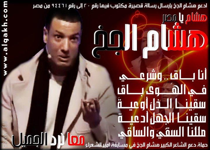 قصائد هشام الجخ اجمل اشعار هشام الجخ رسائل حب