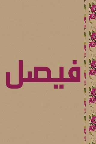 صور مكتوب عليها اسماء بنات واولاد خلفيات للاسامي المميزة
