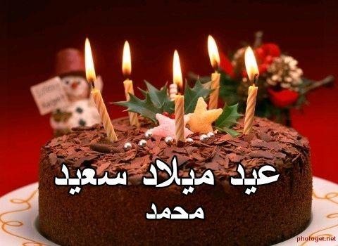 تورتة مكتوب عليها اسم محمد الاحتفال بمحمد وتورته عليها