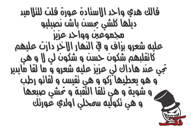 نكت مغربية مضحكة جدا بالدارجة اضحك من قلبك مع النكت