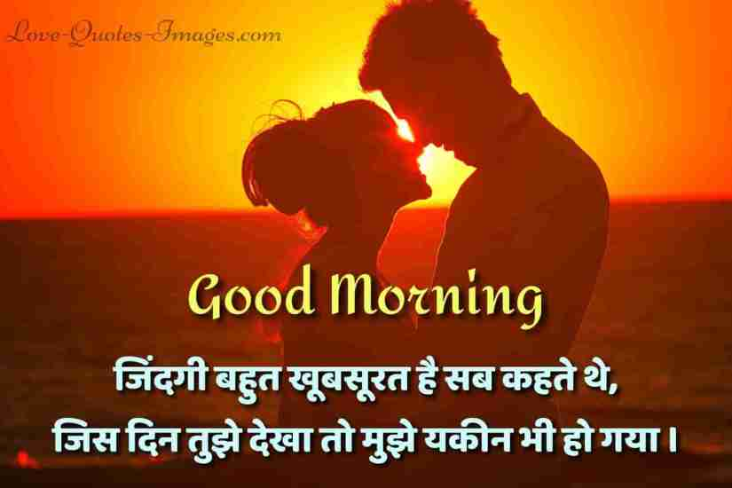 Good morning status in hindi for couple