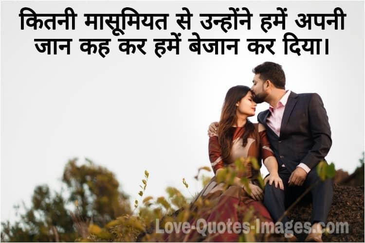 Love status for gf bf