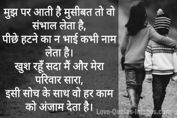 Bhai ke liye status