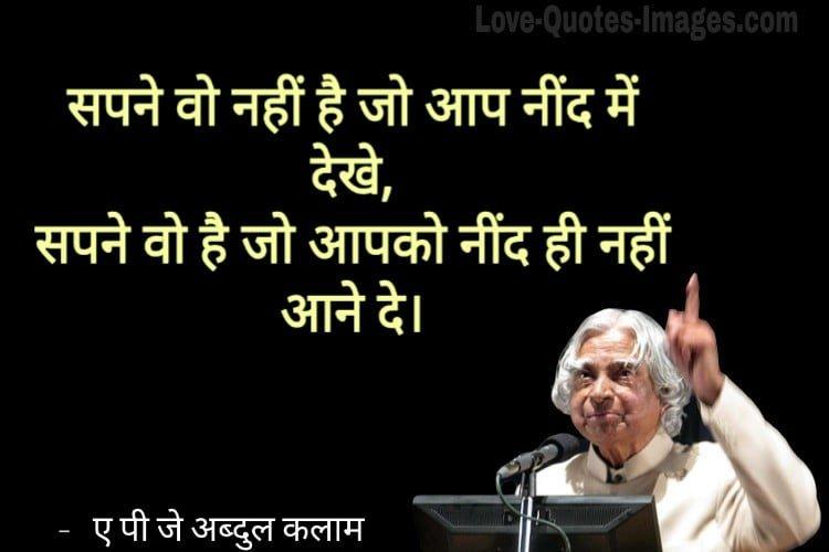 Abdul Kalam Quotes in Hindi