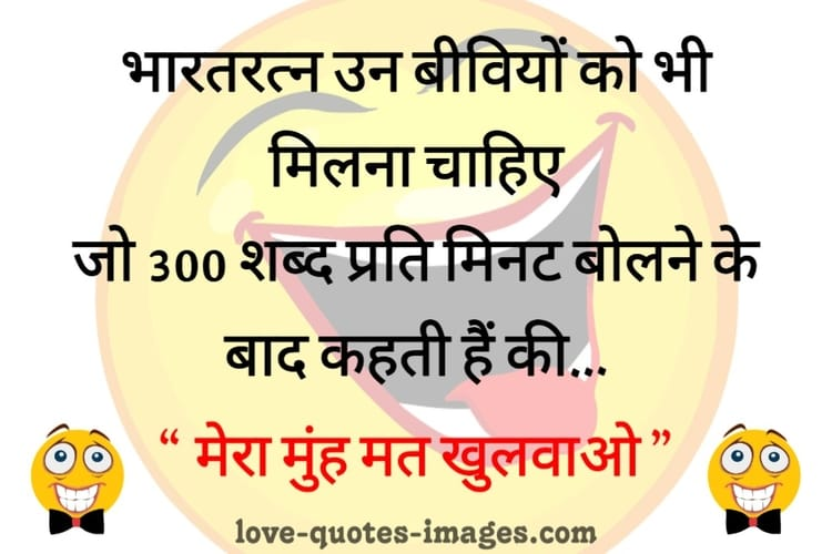 funny quotes in Hindi for WhatsApp