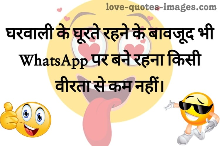 funny quotes in Hindi for friends
