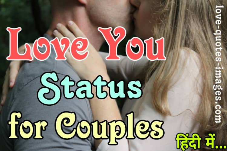 Love You Status for Couples in Hindi