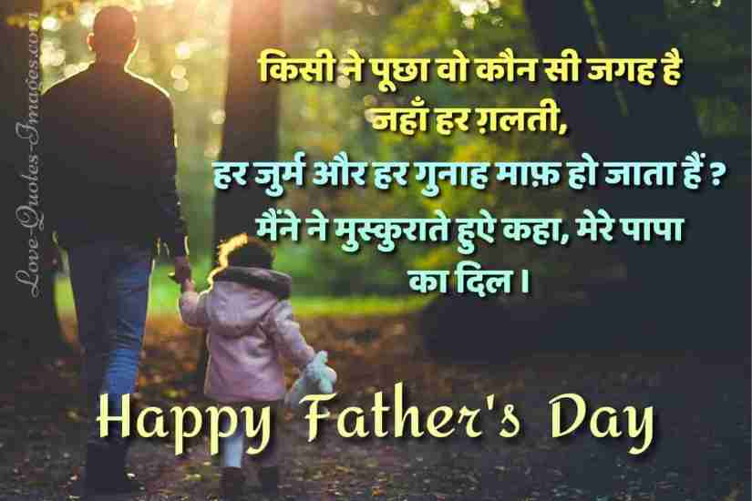 quotes for fathers day in hindi