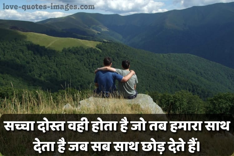 happy friendship day quotes hindi