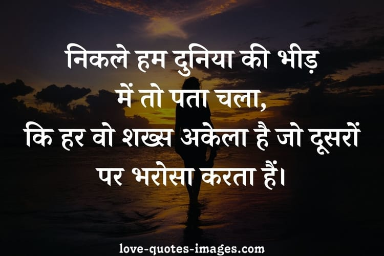 golden thoughts of life in hindi with images