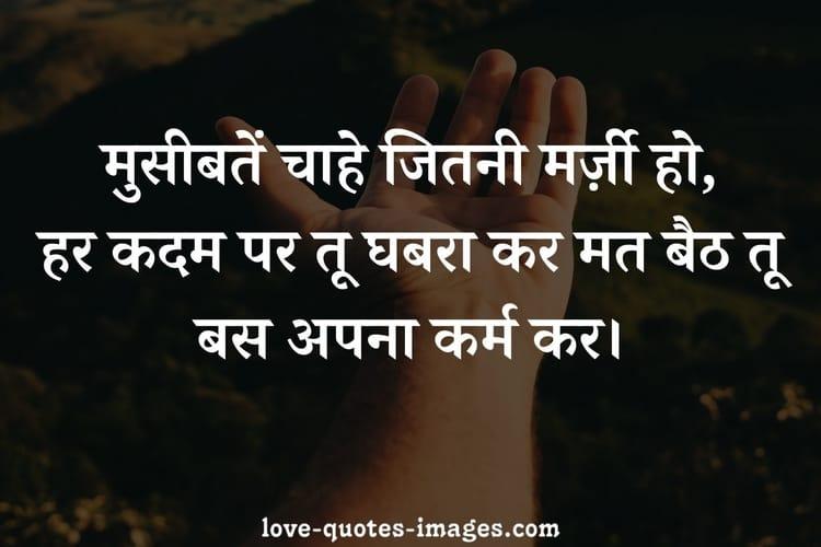 karma shayari in hindi