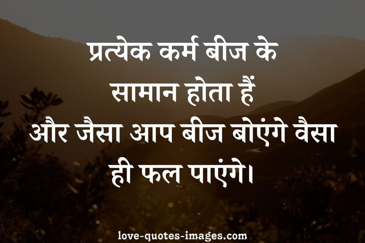 karma shayari in hindi