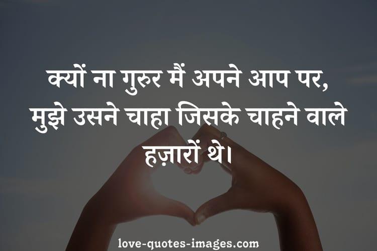 truelovethoughtin hindi