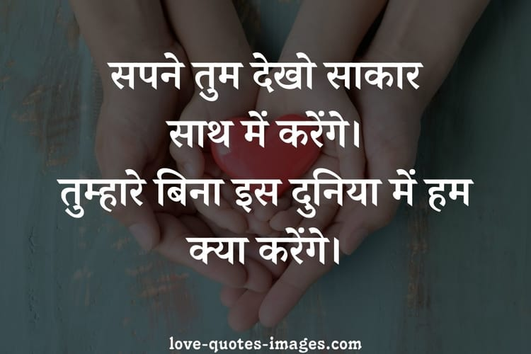love quotes in hindi forhusband