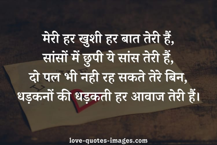 love quotes in hindi for wifehusband