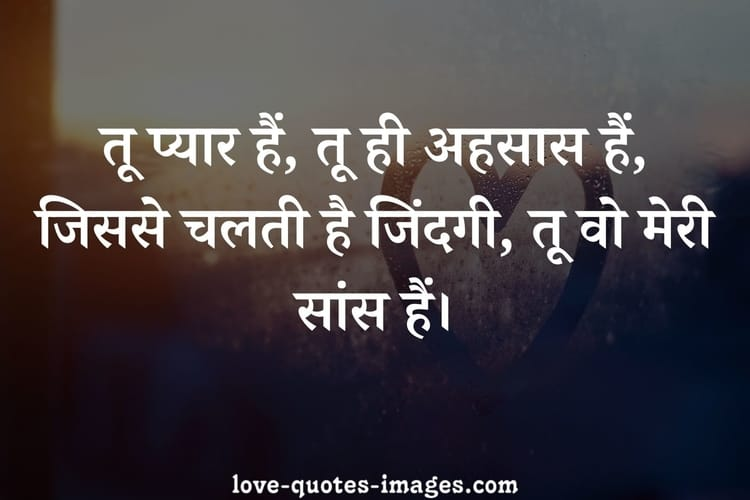 heart touchinglove quotes in hindi for wife