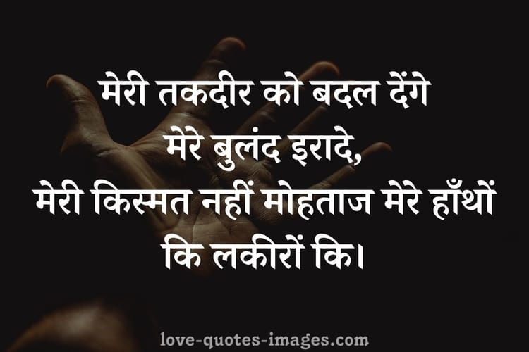 kismat quotes in Hindi