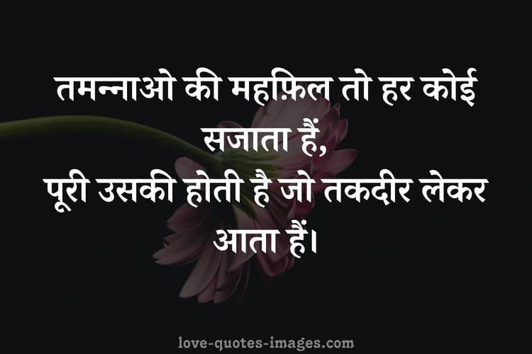 bad luck status in Hindi for Whatsapp