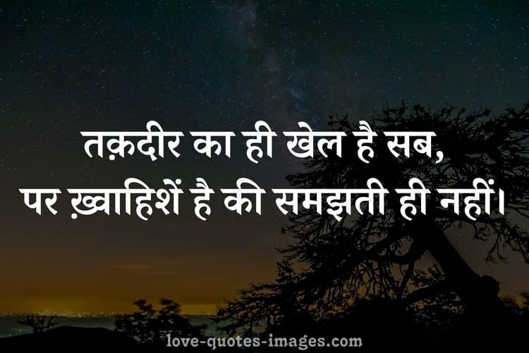 naseeb shayari status in hindi