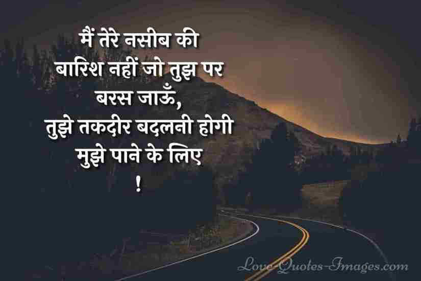 taqdeer status in hindi