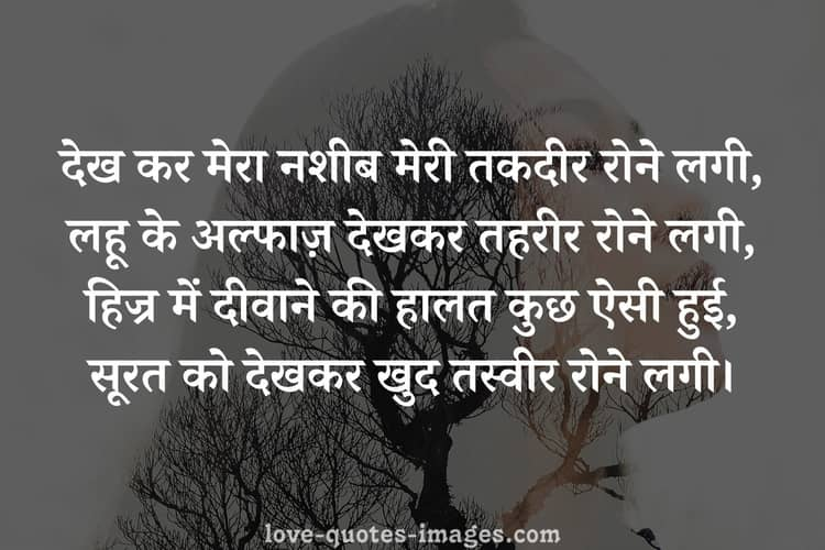 Naseeb quotes Status in hindi