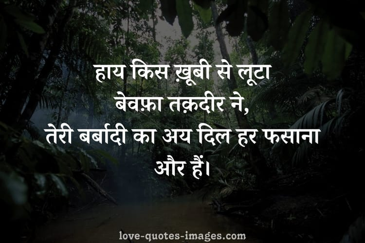 taqdeer shayari status in hindi