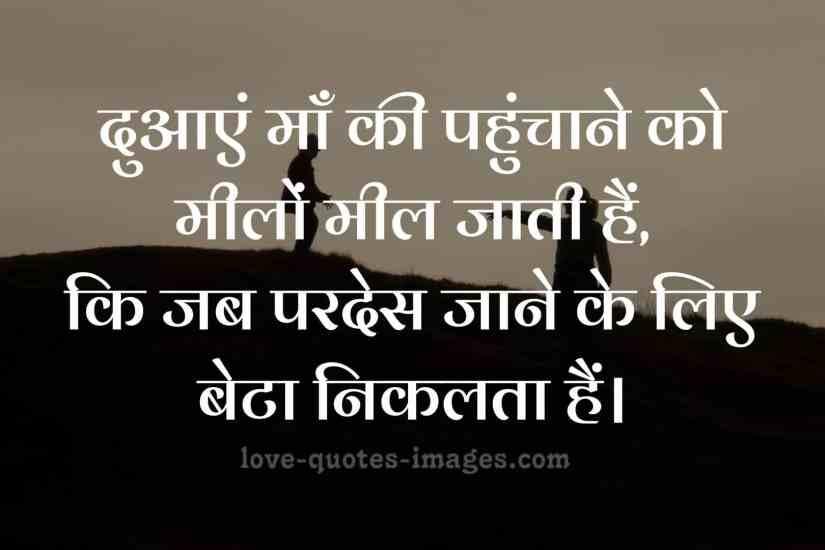 maa shayari in hindi
