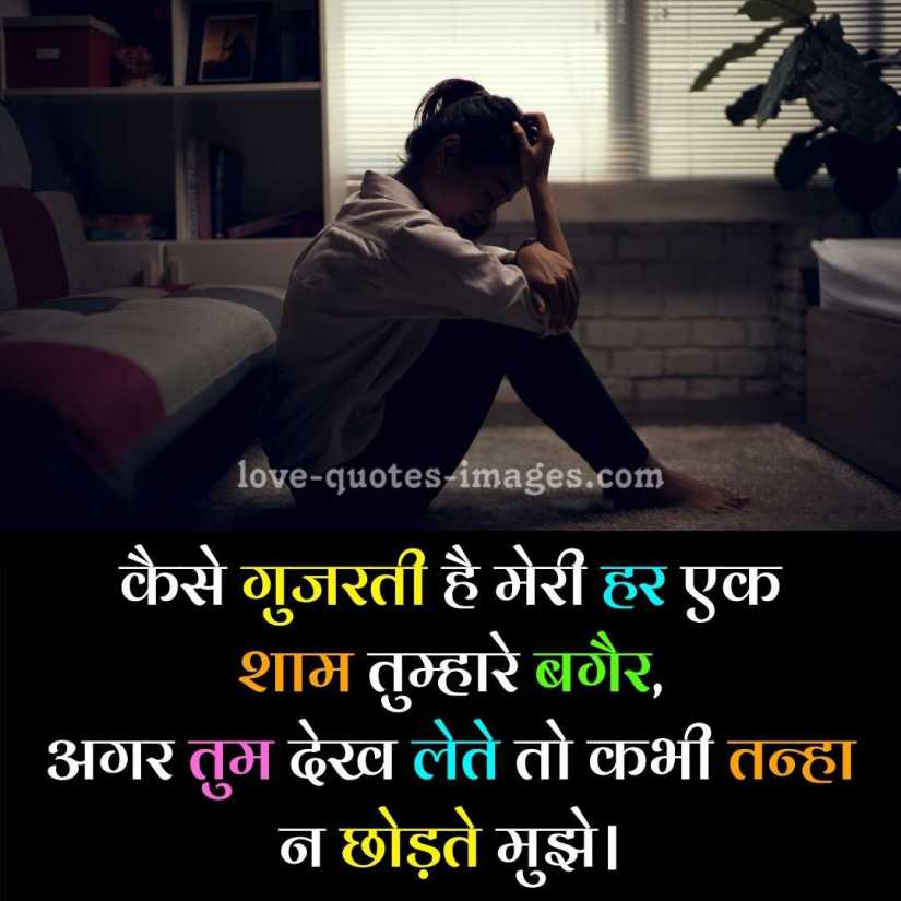 i am alone but happy quotes in hindi