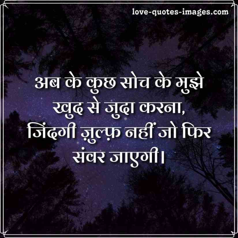 hindi judai shayari