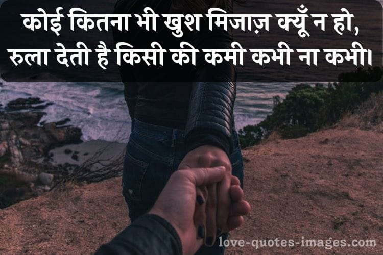 mohabbat status in hindi facebook