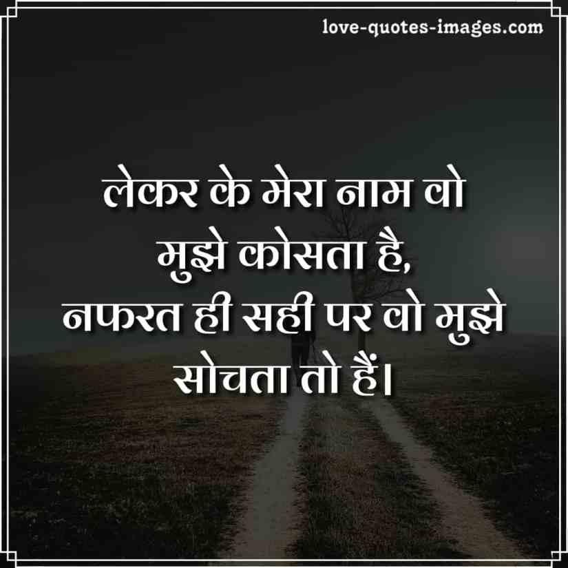 nafrat shayari image hindi