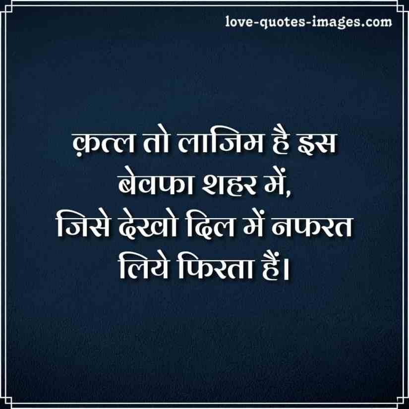 nafrat shayari in hindi for girlfriend