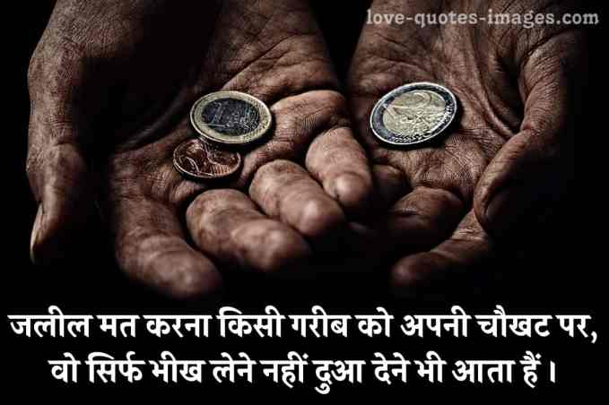 anmol vachan images