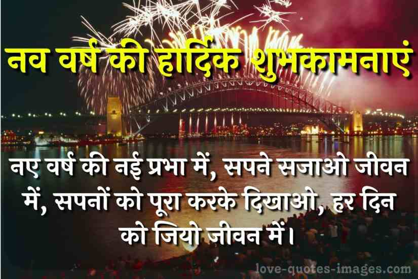 wishes for a happy new year quotes