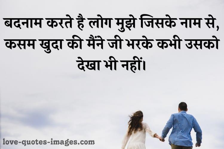 mohabbatstatusin hindi
