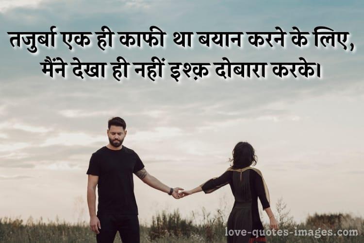 mohabbatshayariin hindi