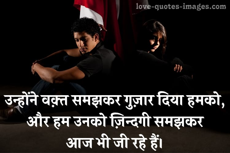lovequotes in hindi