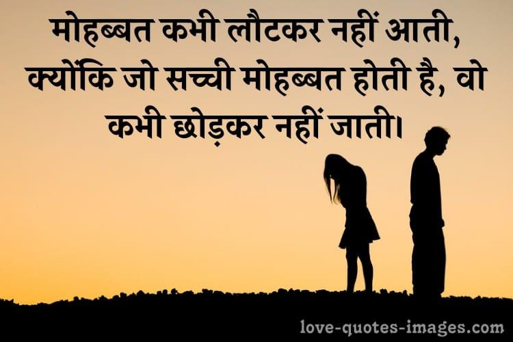 meri mohabbat quotes in hindi