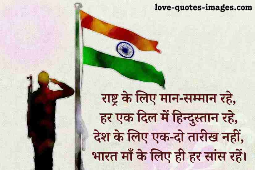 indian republic day quotes in hindi