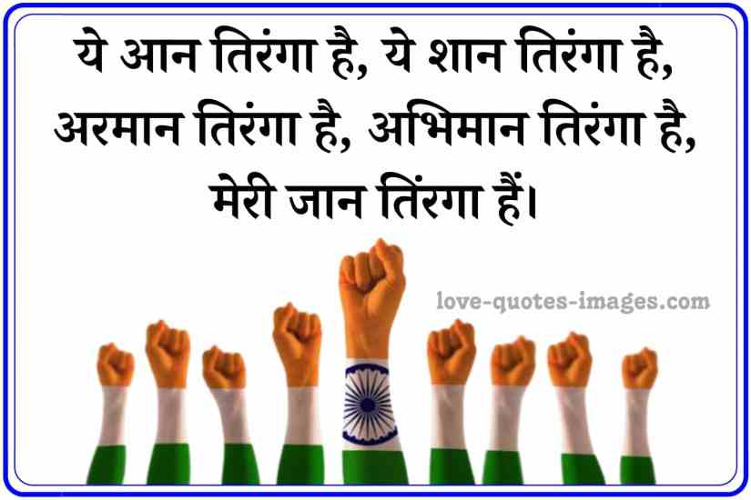 republic day quotes in hindi 2021