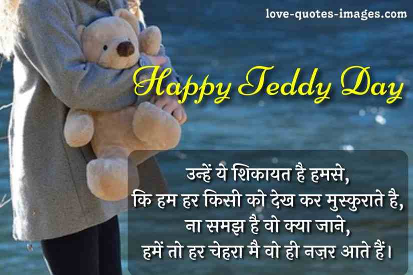 happy teddy day status in hindi