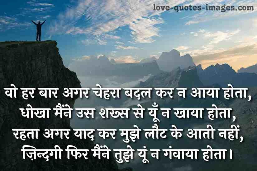 2 line zindagi shayari in hindi