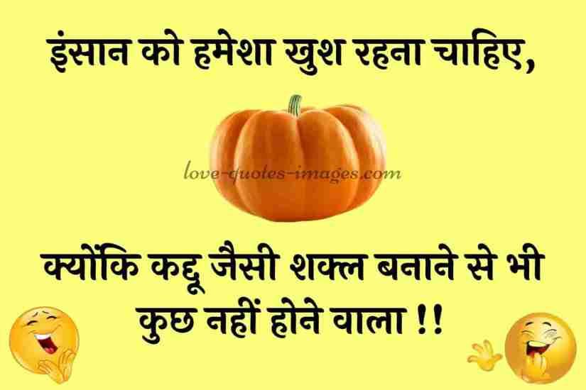 facebook funny status in hindi