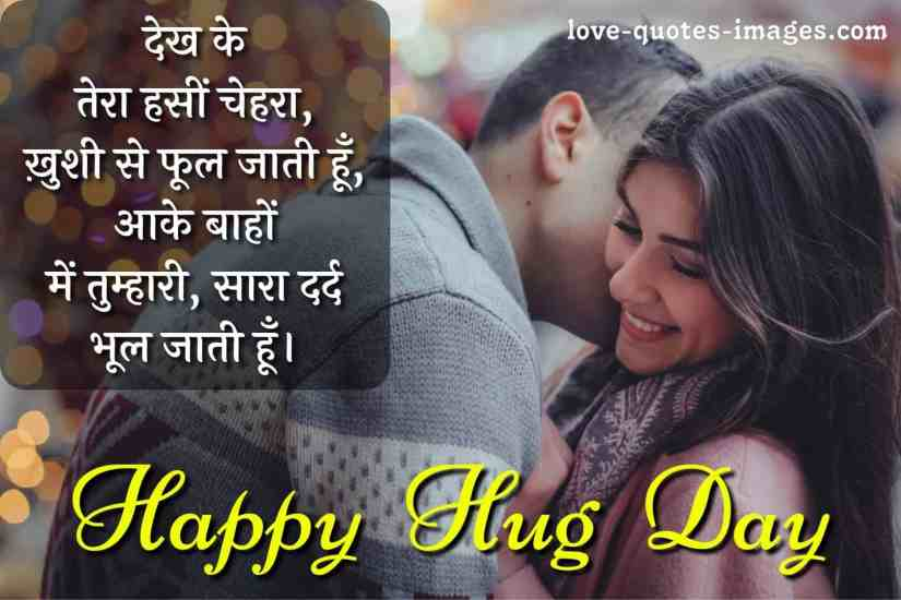 hug day shayari in hindi for wife